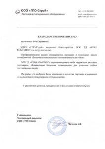 ГПО-Строй--testimonial