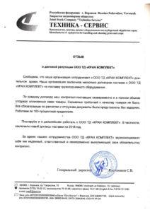 ЗАО-Техника-Сервис отзыв