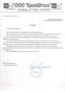 КранШталь отзыв