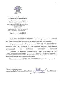 ПЛЕМЗАВОД-Юбилейный--testimonial